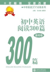 初中英语阅读300篇(基础卷)(第四版)