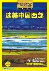 选美中国西部1:西部 美 地貌 湿地 雪山(仅适用PC阅读)