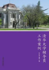 清华大学辅导员工作案例