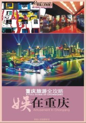 重庆旅游全攻略·娱在重庆(仅适用PC阅读)