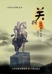 关羽——名将·武圣·大帝