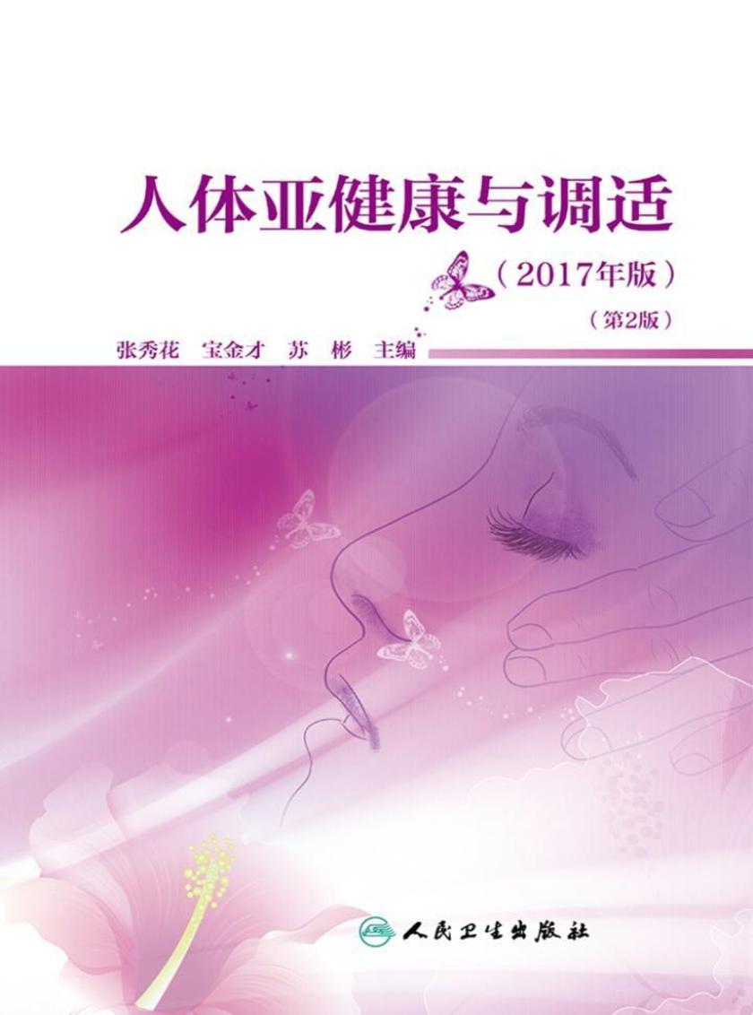 人体亚健康与调适(2017年版)(第2版)