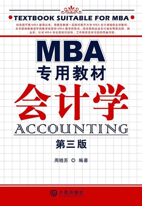 MBA专用教材:会计学(第三版)