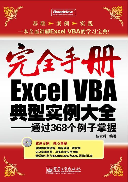 完全手册Excel VBA典型实例大全——通过368个例子掌握