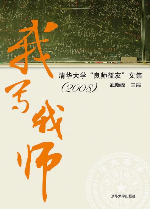 我写我师——清华大学良师益友文集(2008)