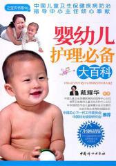 婴幼儿护理必备大百科