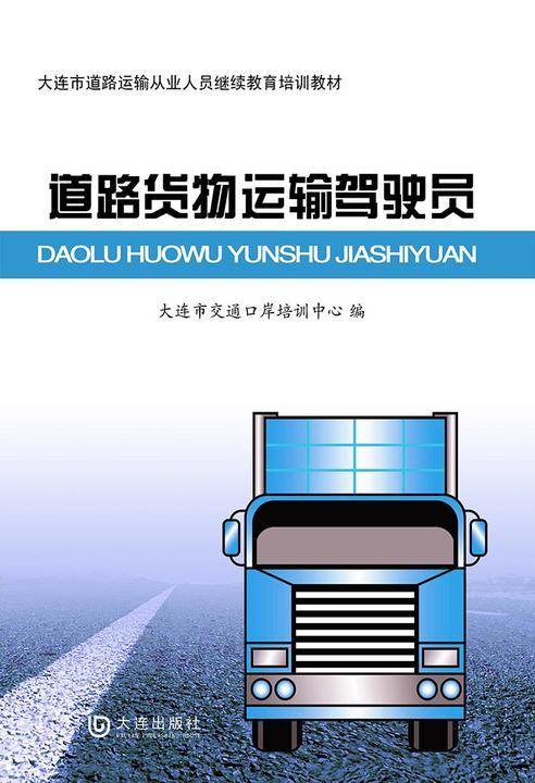 大连市道路运输从业人员继续教育培训教材·道路货物运输驾驶员
