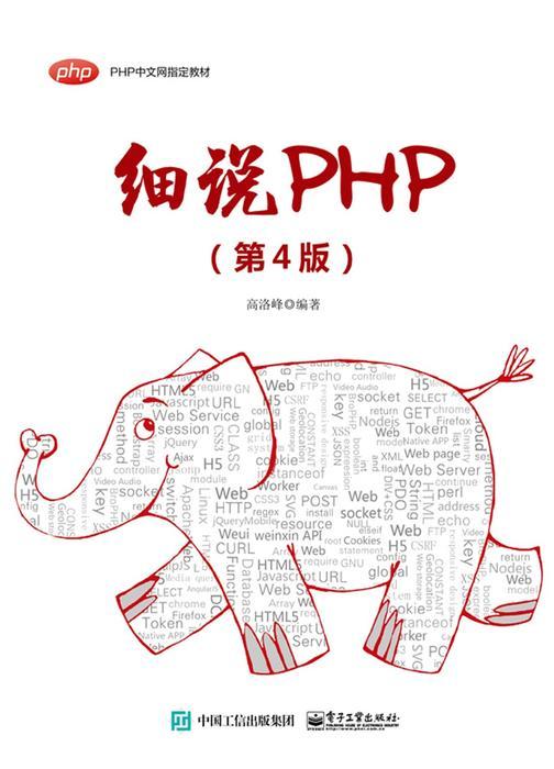 细说PHP(第4版)