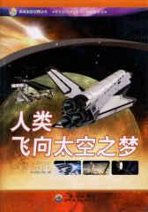 人类飞向太空之梦