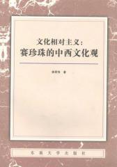 文化相对主义:赛珍珠的中西文化观