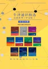牛津通识精选:法政系列(中文版 套装共10册)