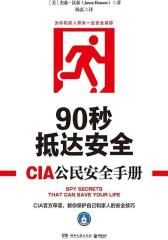 90秒抵达安全:CIA公民安全手册