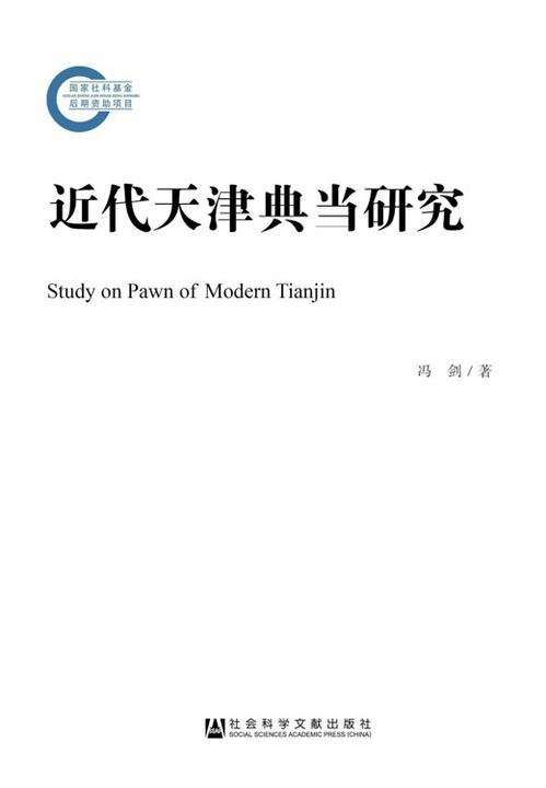 近代天津典当研究