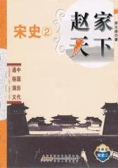 赵家天下·宋史②(仅适用PC阅读)