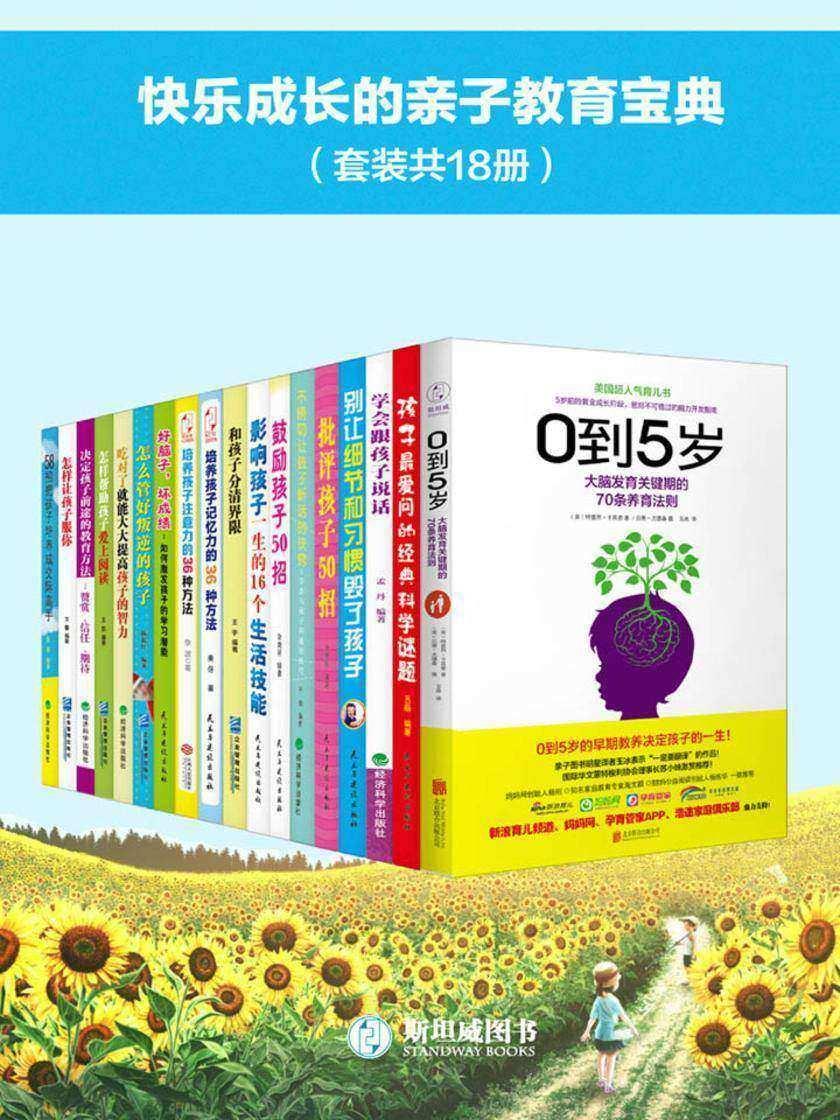 快乐成长的亲子教育宝典(套装共18册)