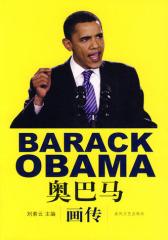 奥巴马画传(试读本)