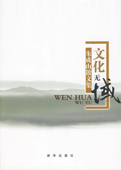 文化无域:朱成山散文集