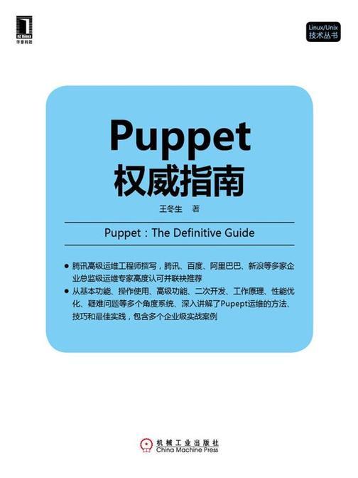 Puppet权威指南