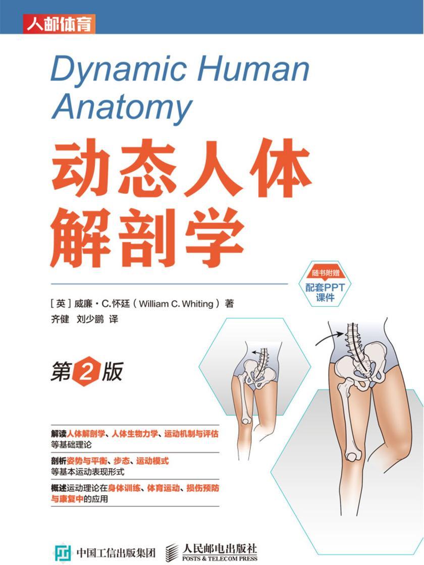 动态人体解剖学(第2版)