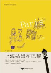上海姑娘在巴黎