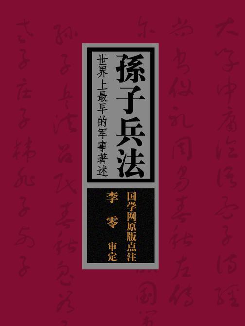 孙子兵法:世界上最早的军事著述(国学网原版点注,李零审定)