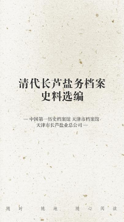 清代长芦盐务档案史料选编