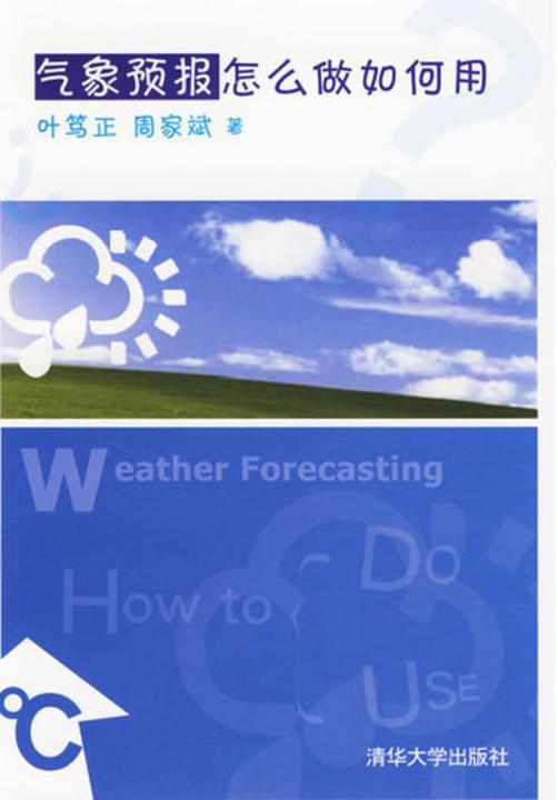 气象预报怎么做如何用