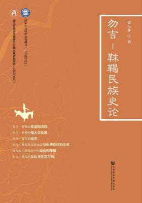 勿吉—靺鞨民族史论