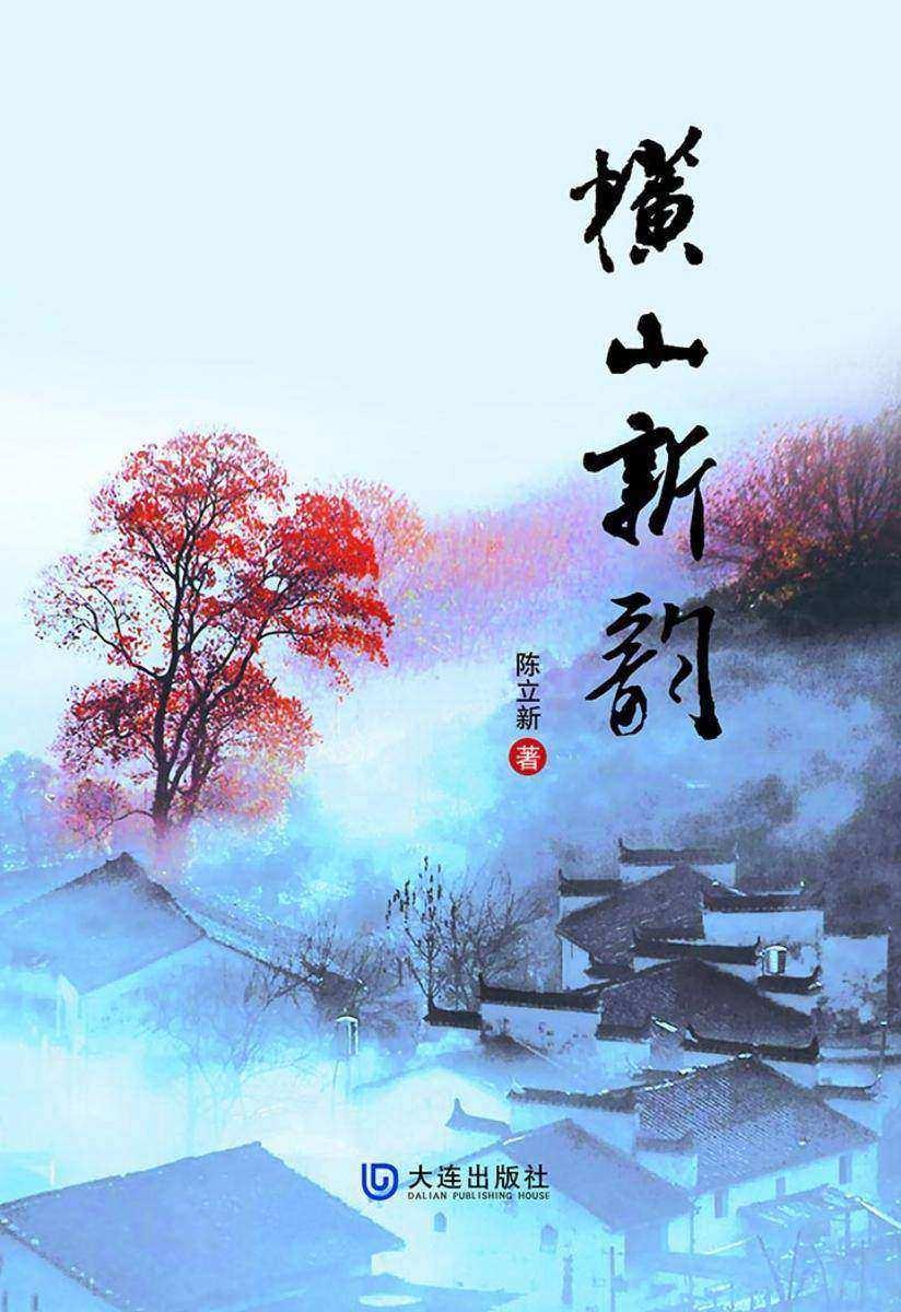 横山新韵(第二集)