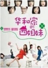 华和家的四姐妹(影视)