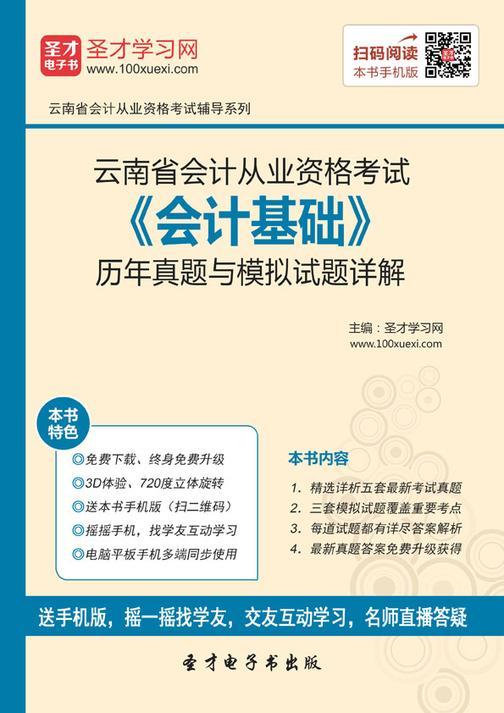 2016年云南省会计从业资格考试《会计基础》历年真题与模拟试题详解