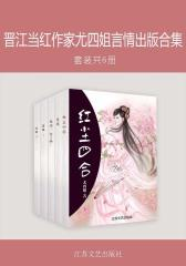 晋江当红作家尤四姐言情出版合集(套装共6册)