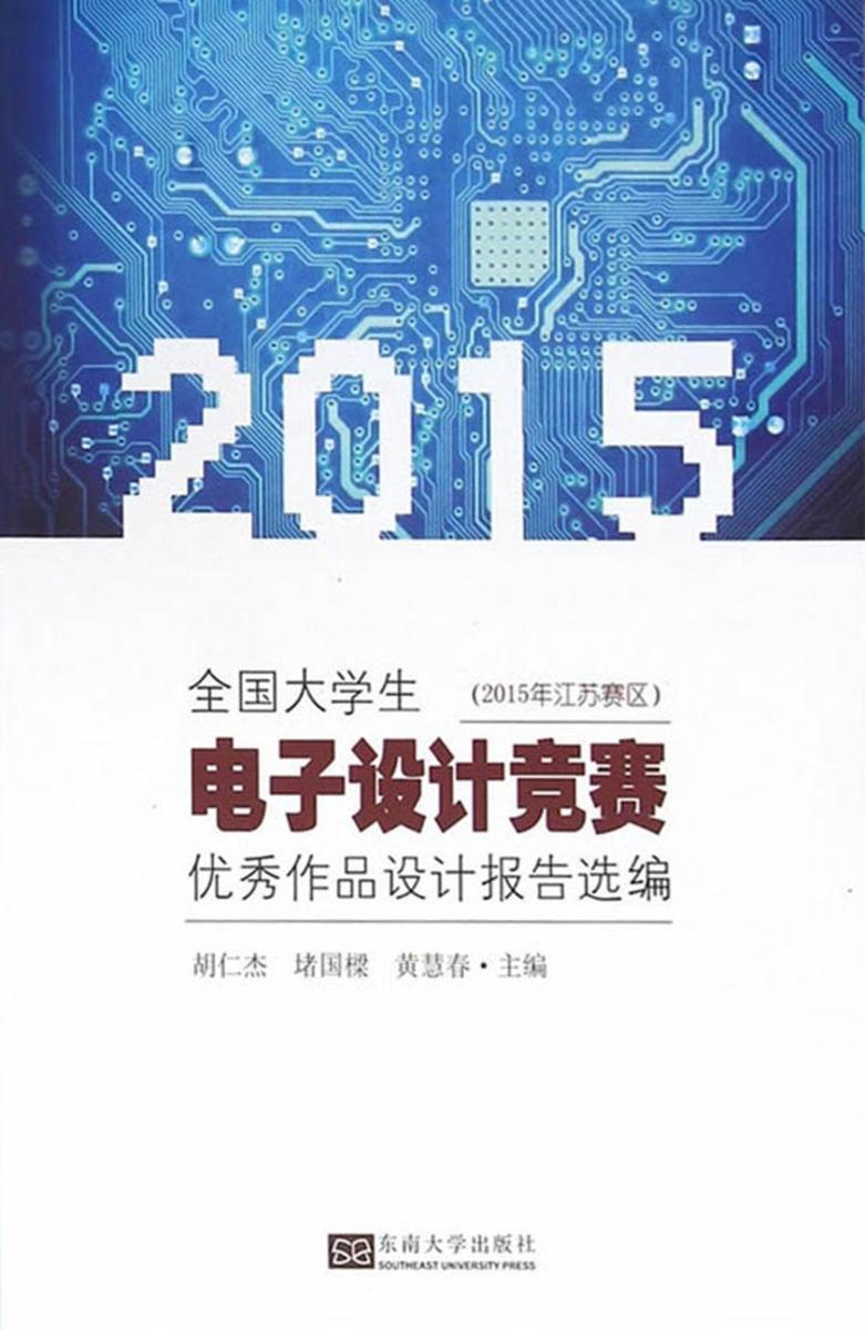 全国大学生电子设计竞赛优秀作品设计报告选编(2015江苏赛区)