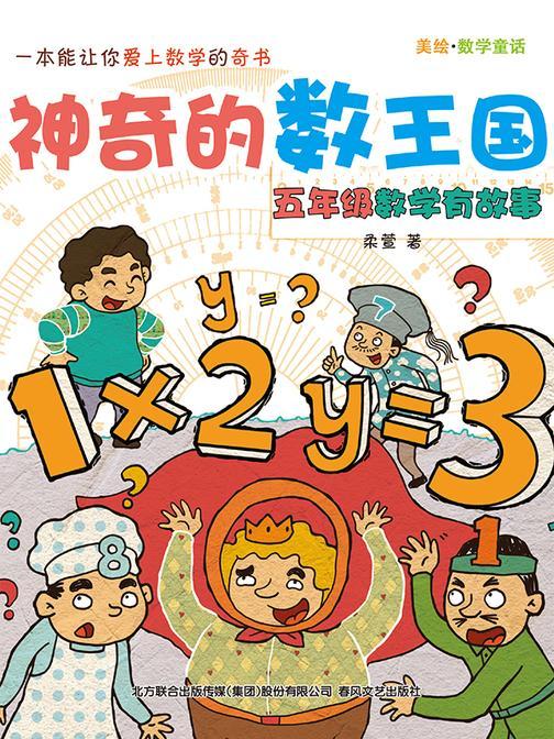 神奇的数王国:五年级数学有故事