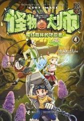 怪物大师:④猩红森林的守卫者(试读本)