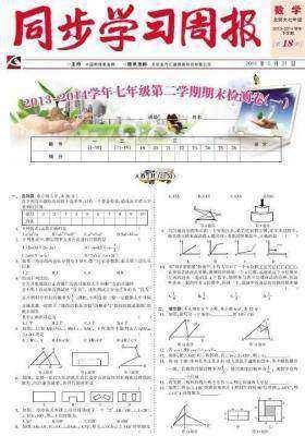 《同步学习周报》 数学 七年级(合订本)2014018期(电子杂志)(仅适用PC阅读)