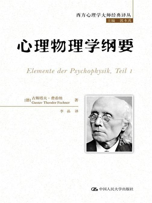 心理物理学纲要