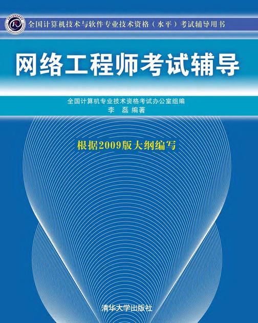 网络工程师考试辅导(2009版)(仅适用PC阅读)