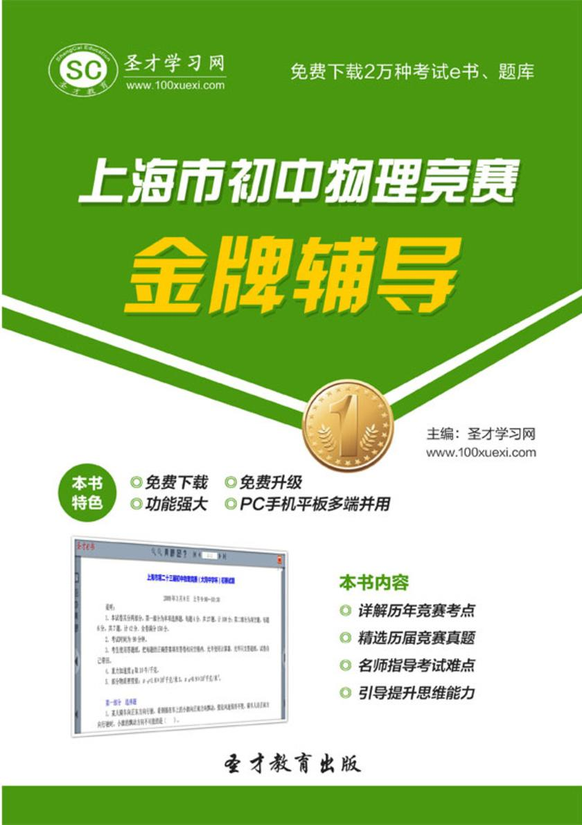 上海市初中物理竞赛金牌辅导