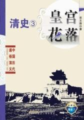 皇宫花落·清史③(仅适用PC阅读)