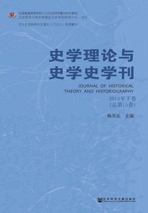 史学理论与史学史学刊(2016年下卷 总第15卷)