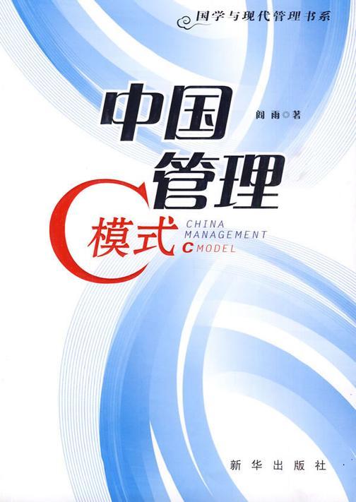 中国管理C模式