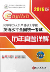 未来教育·(2016版)同等学力人员申请硕士学位英语水平全国统一考试:历年真题详解