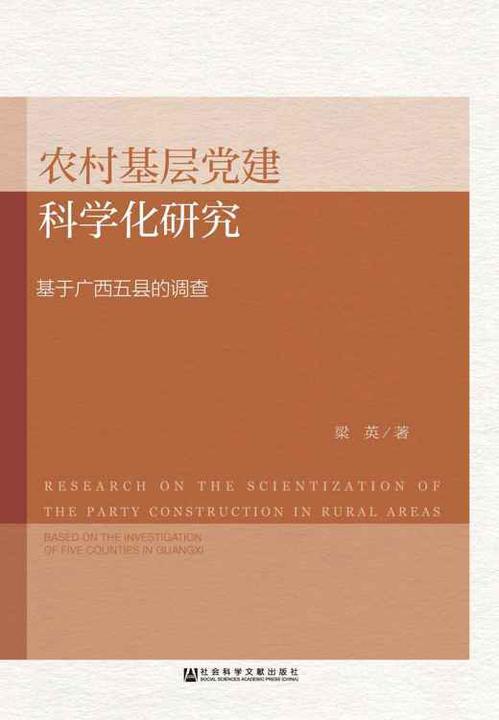 农村基层党建科学化研究:基于广西五县的调查