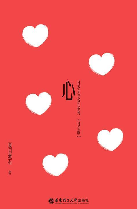 日本文学名作系列:心(日文版)