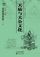 关庙与关公文化