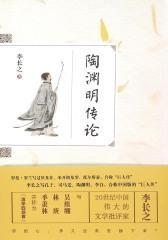 陶渊明传论