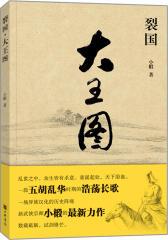裂国 大王国(小椴亲笔签名,限量200册)(试读本)