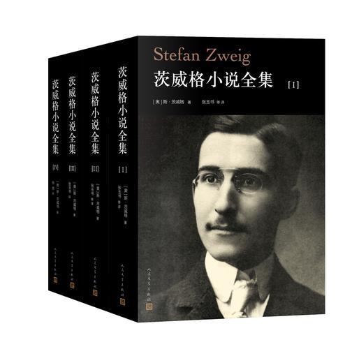 茨威格小说全集:全4册