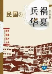 兵祸华夏·民国③(仅适用PC阅读)